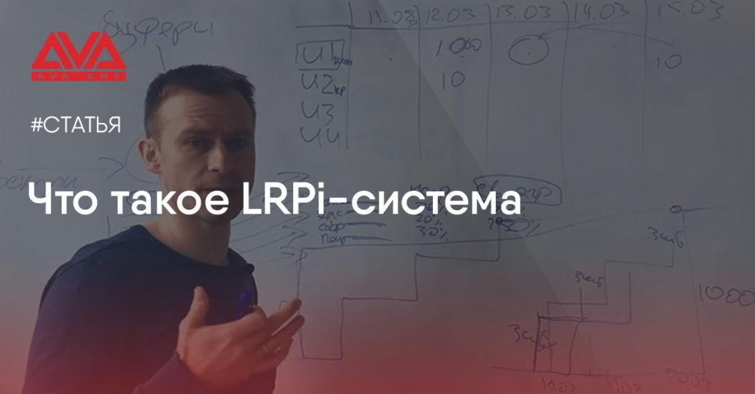 Статья что такое LRPi-система